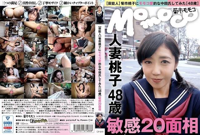 come upon h_113cp19 (芸能人)菊市桃子にモモ... Amatsuka Moe