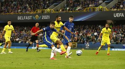 «Челси» и «Вильярреал» завершили вничью основное время матча за Суперкубок УЕФА
