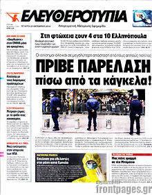 Εφημερίδα Ελευθεροτυπία
