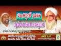 Shamsul Ulama Aathmeeya Lokathe Rajakumarana - ശംസുല് ഉലമ ആത്മീയ ലോകത്തെ രാജകുമാരന്