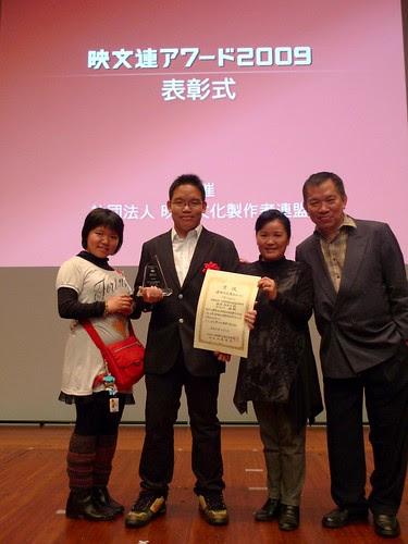 Family photo at Eibunren Awards