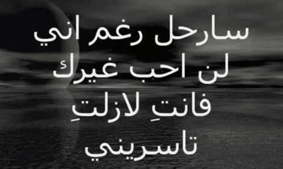شعر قصير عن الفراق حزين Shaer Blog