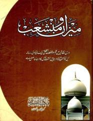 Mizan o Munsha'ab