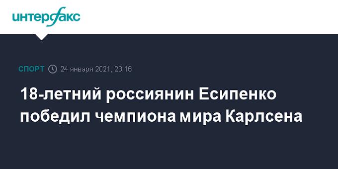 18-летний россиянин Есипенко победил чемпиона мира Карлсена