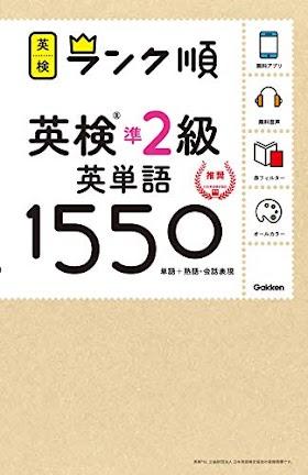 [.pdf]【アプリ対応】英検準2級 英単語 1550 英検ランク順 (学研英検シリー ズ)_4053047110_drbook