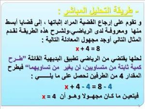 درس فلسفة الرياضيات الجزء الثاني