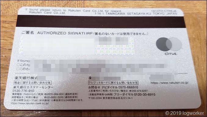 a00037_楽天銀行カードの再発行手続き_07