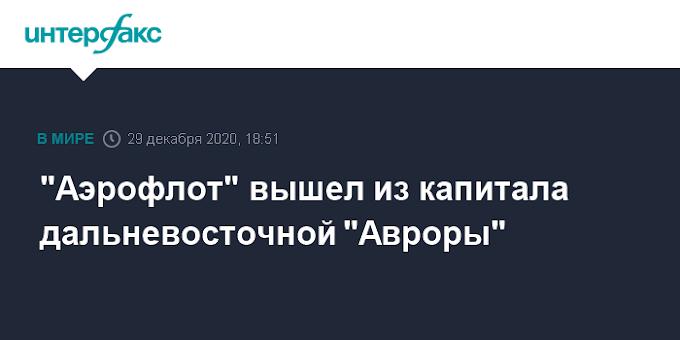 """""""Аэрофлот"""" вышел из капитала дальневосточной """"Авроры"""""""