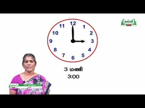 3rd Maths பருவம் 1 காலம் அலகு 5 Kalvi TV