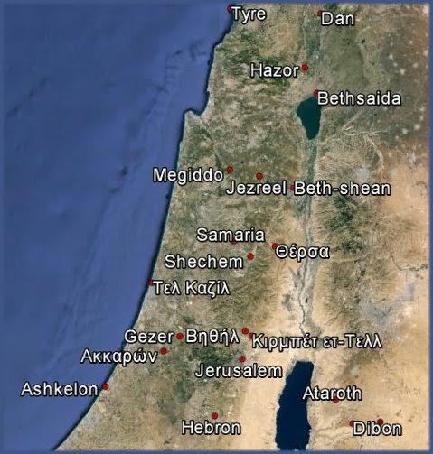 """Οι κυριότερες πόλεις όπως αναγράφονται στην Βίβλο, όταν έγινε η """"κατάληψη"""" της Χαναάν"""