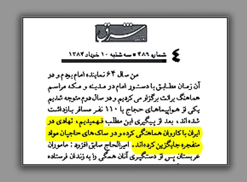 53اعتراف-کروبی-به-بردن-مواد-منفجره-توسط-سپاه