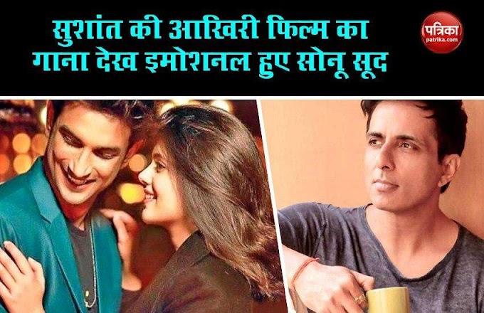 Dil bechara Song: Sushant Singh Rajput की आखिरी फिल्म का गाना देख इमोशनल हुए Sonu sood, कहा- वो जन्नत से देख रहा है सब