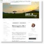 新型コロナウイルスやクルーズ船についてQ&A方式で情報をまとめてみました。 | 福岡市長 高島宗一郎オフィシャルブログ Powered by Ameba