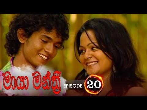 Maya Manthri | Episode 20 - (2020-11-30) | ITN