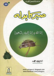 25 Sabar ka Badla - Ayyob AS by www.urudguru1.blogspot.com_0000