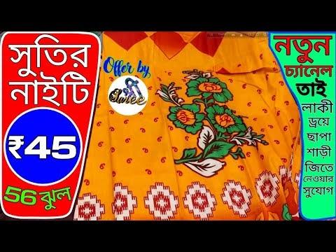 কারখানায় ২০০০ টাকায় ৫০ পিস সুতির ছাপা | Adi Bengal Saree Textile | Chapa Saree | Chapa Saree Santipur