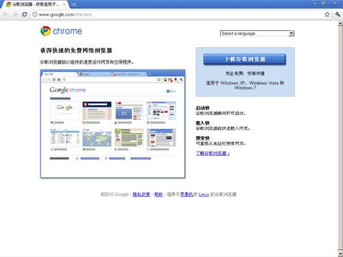 谷歌浏览器Chrome