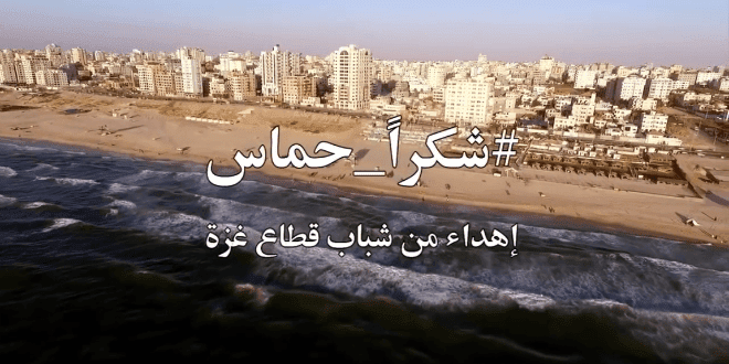 Hamas's new propaganda video shows Gaza as a beautiful beach paradise. (Video Screenshot)