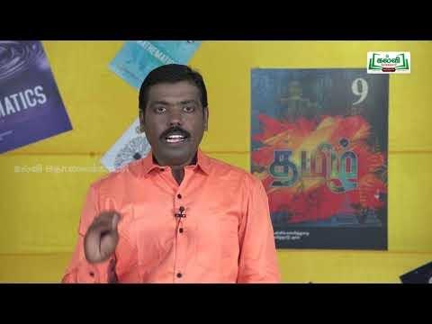 கவிதைப் பேழை STD 9 தமிழ் விண்ணையும் சாடுவோம் KalviTV