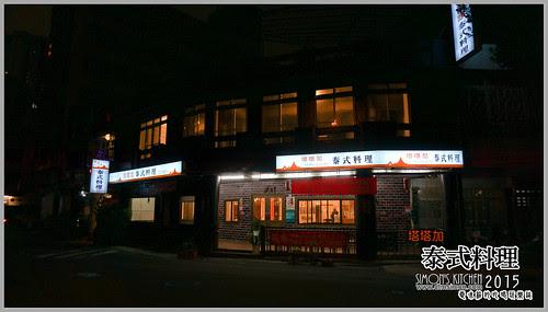 塔塔加泰國料理01.jpg