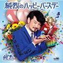 Junretsu no Happy Birthday / Junretsu