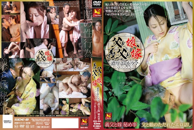 SBCI-003 Father and daughter erotic talk