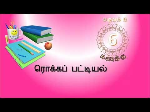 6th std -Term 2 - Maths - QR Code Videos - Page No 50