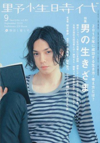 野性時代 第82号  KADOKAWA文芸MOOK  62331‐84 (KADOKAWA文芸MOOK 84)