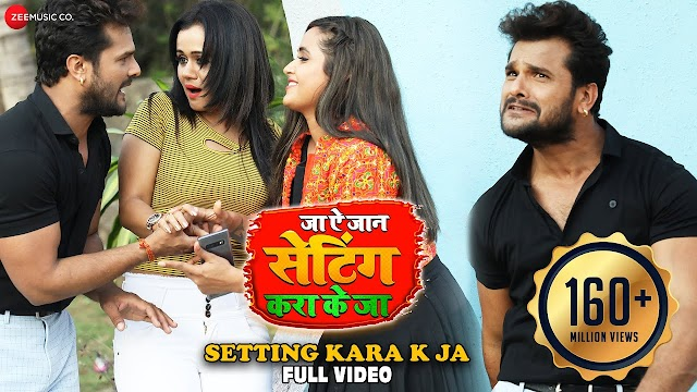 Setting Kara K Jaa सेटिंग करा के जा  - Full Video Lyrics In engish | Khesari Lal Yadav |