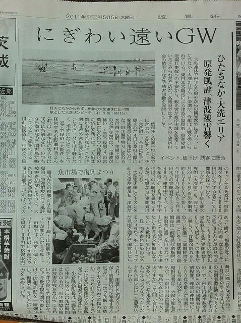 にぎわい遠いGW ひたちなか大洗エリア原発風評、津波被害響く