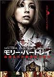 モリー・ハートレイ 血塗られた制服女子高生 [DVD]