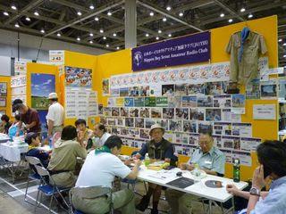 Nippon Boy Scout Amateur Radio Club