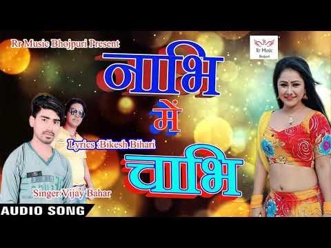 Bhojpuri Arkestra Song 2019 || Nabhi Me Chabhi || नाभि में चाभी || Bhojpuri Song