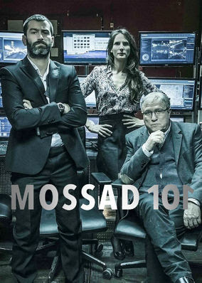Mossad 101 - Season 1