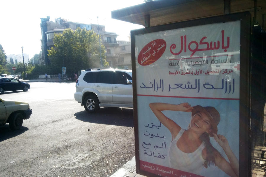 Publicidad de una clínica de belleza y cirugía estética en la damascena Plaza de Rawda (Foto: Pablo Sapag M.)