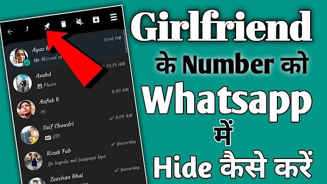 व्हाट्सएप चैट को बिना archive के / बिना किसी ऐप के छिपाएं | How to Hide Chat in Whatsapp Without Archive 2021