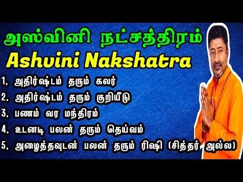 ASHWINI NATCHATHIRAM IN TAMIL | அஸ்வினி நட்சத்திரம்