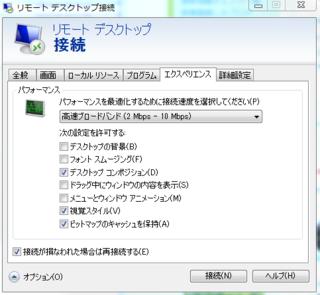 リモートデスクトップ.PNG