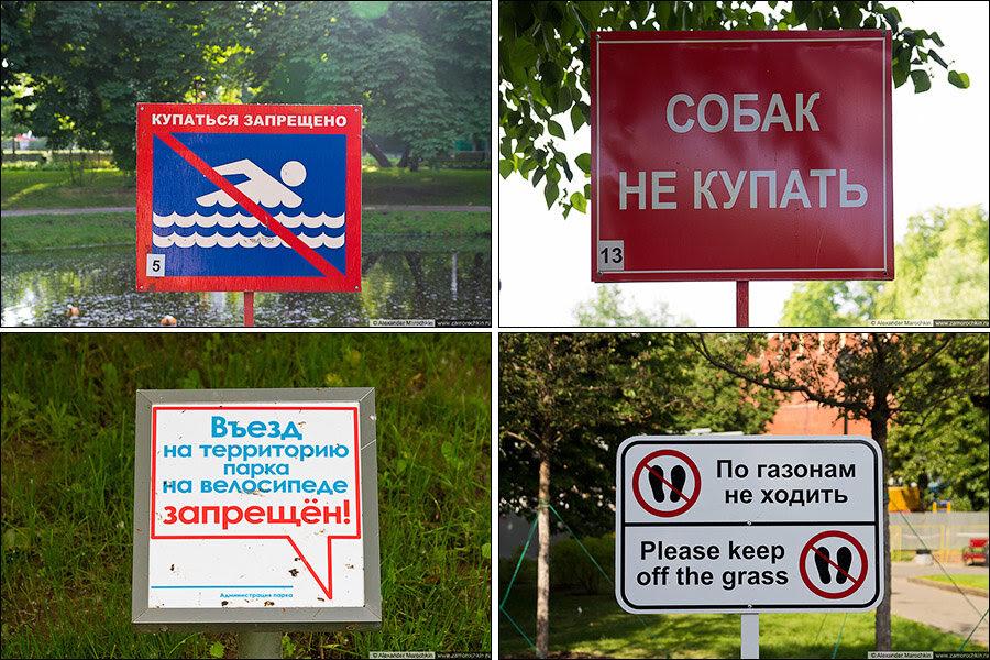 Запреты, запрещающие надписи, запрещающие таблички