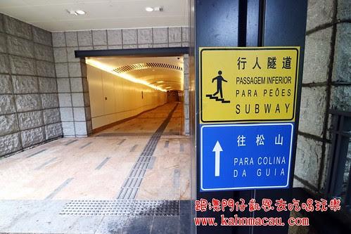 松山行人隧道
