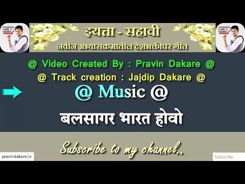 Balasagar Bharat Hovo karaoke song | कराओके - बलसागर भारत होवो | std - 6...