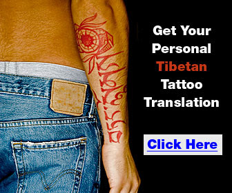 Tibetan Tattoos Buddha Om Eternal Knot Sanskrit Tattoo Designs