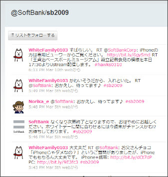 http://twitter.com/SoftBank/sb2009