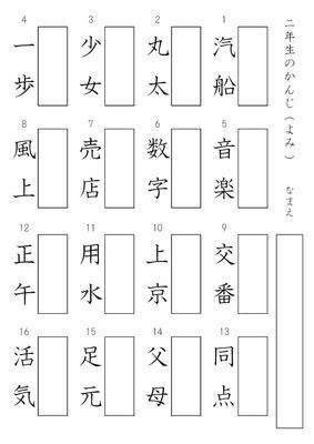 ドリルズ 小学2年生 国語 の無料学習プリント二年生 漢字