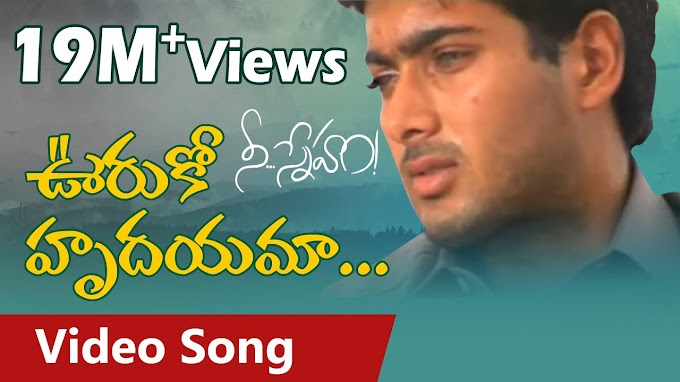 Uruko hrudayamaa Lyrics - Nee Sneham Lyrics in Telugu