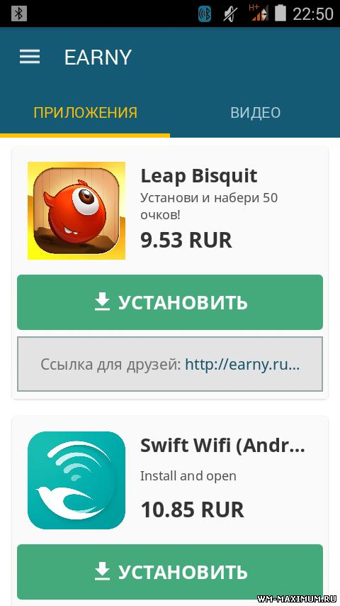 Earny - Android приложение для заработка на заданиях.