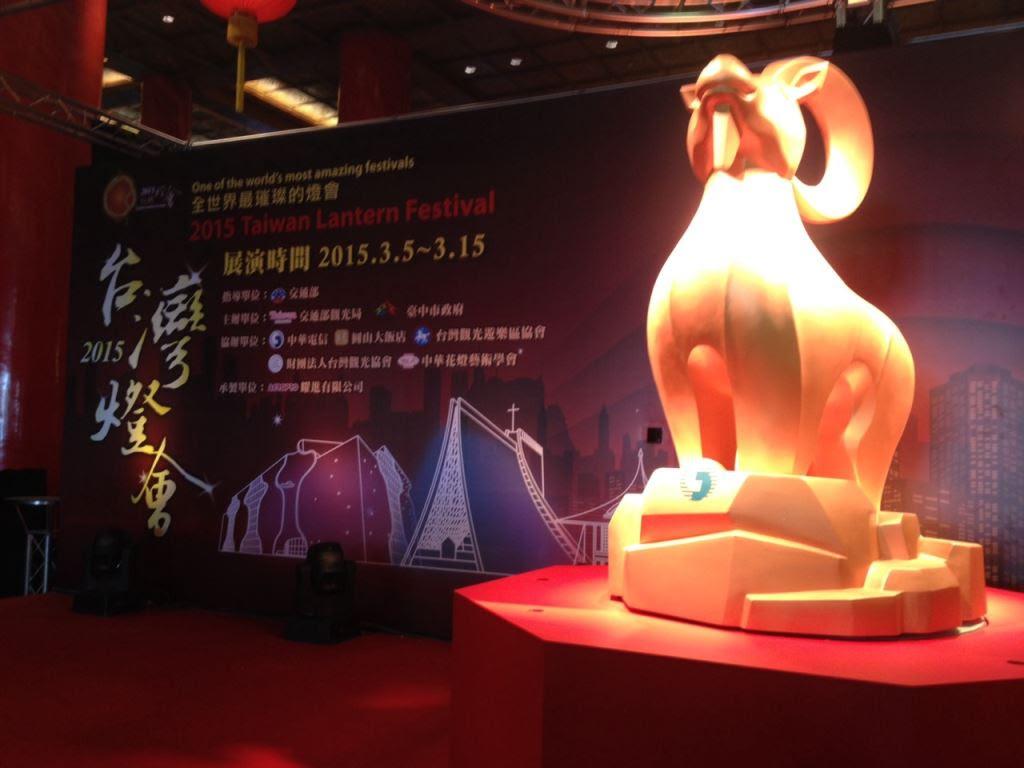 2015台灣燈會-台中-主燈