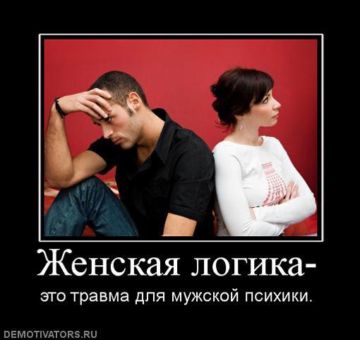 http://img1.liveinternet.ru/images/attach/c/5/88/0/88000389_4059800_337162_zhenskayalogika.jpg