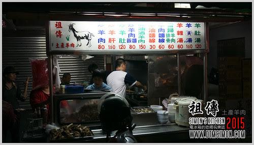 祖傳土產羊肉201502.jpg
