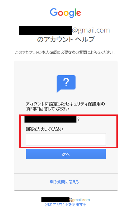 a00012_Gmailアカウント復旧4